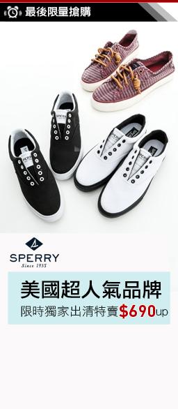 SPERRY歐美明星愛用休閒鞋款$690起