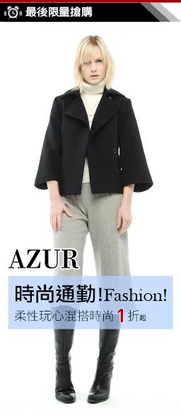 AZUR日本同步換季穿搭單一折扣價$188起
