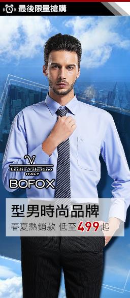 范倫提諾XBOFOX寶狐專櫃型男紳士春夏熱銷款$499起
