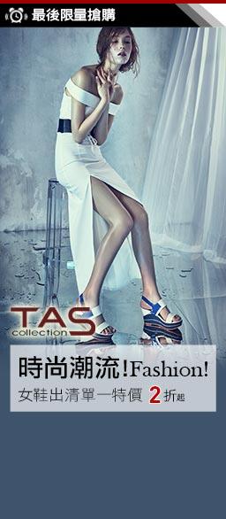 TAS夏季專櫃美鞋限定出清單一價$1099起
