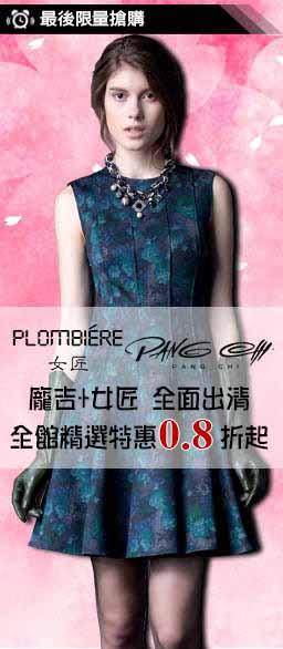 龐吉 PANGCHI +Plombiere女裝限時破盤價0.8折起