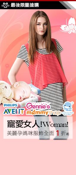 Gennies時尚孕媽咪精選服飾特談1折起