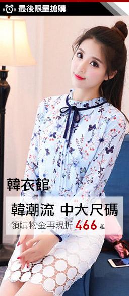 韓衣館韓系潮流服飾中大碼低價$466起