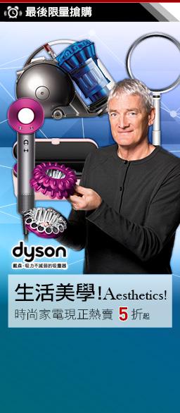 Dyson/歐姆龍專櫃家電第一首選推薦$9999起