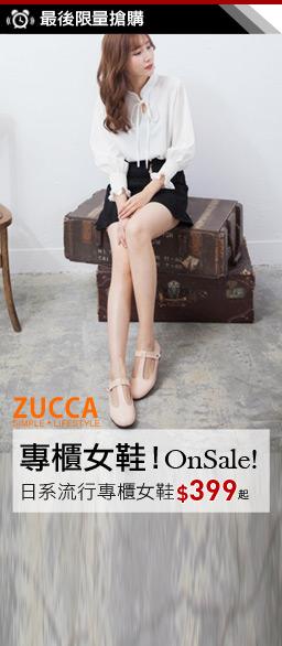 ZUCCA日系專櫃熱銷鞋款推薦價$399起