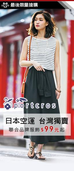 日本portcros聯合服飾獨賣限定價$99起