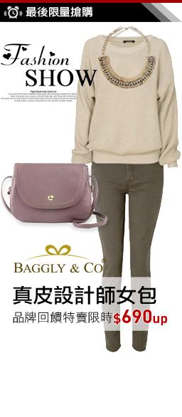 BAGGLY&CO專櫃真皮設計師包款$690起