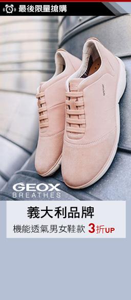 GEOX義大利機能熱銷男女鞋款推薦價3折起