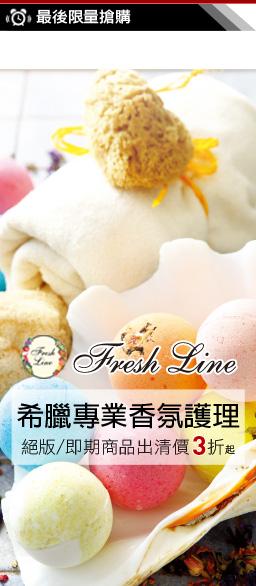 Fresh Line香氛保養即期商品出清價3折起