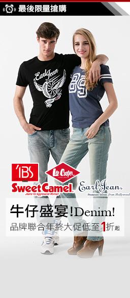 IBS/LeeCooper專櫃牛仔服飾夏折扣$190起