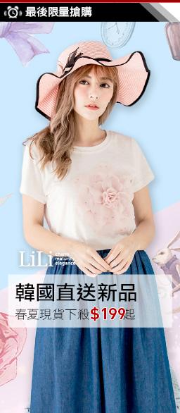 LILI中大X正韓服飾韓國直送現貨出清$199up