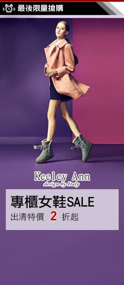 keeley Ann專櫃熱銷鞋款全面出清2折起