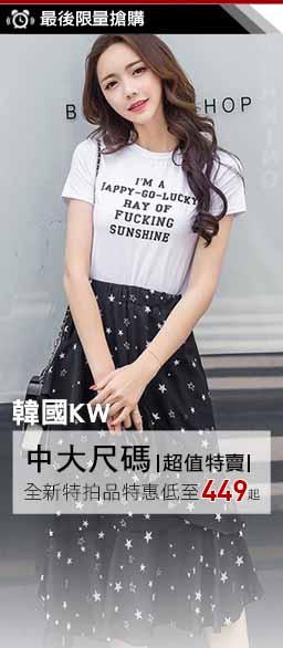 韓國KW全尺碼女裝特談拍賣價$449起
