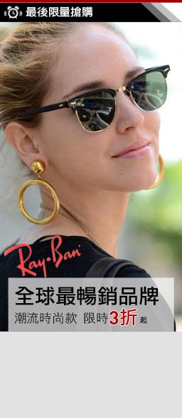 RAY BAN雷朋國際精品太陽眼鏡熱銷3折起