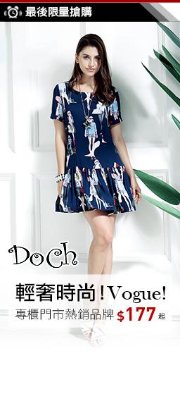 DOCH專櫃女裝夏季特賣獨享價$850起