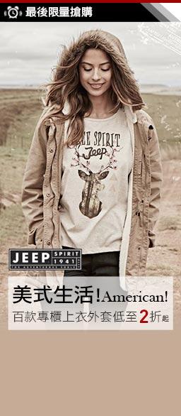 JEEP專櫃潮流服飾春季搶先特惠價$490起