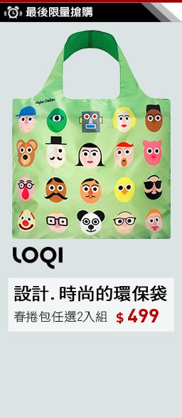 LOQI春捲包時尚環保袋著走推薦價$499起