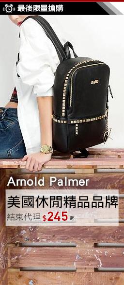 Arnold Palmer專櫃質感男女包夾出清價$245起