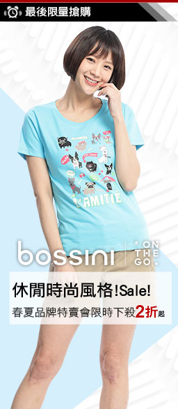 bossini春夏休閒服飾精選優惠價2折起