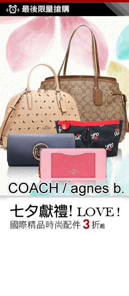 COACH/agnes b.七夕首選禮$499起