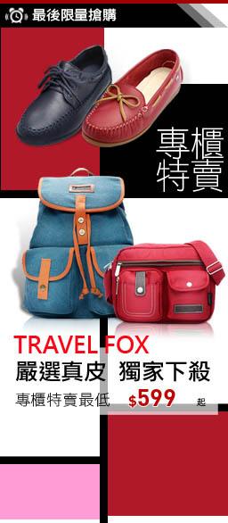 travel fox旅狐專櫃熱銷真皮鞋款限時下殺$599起