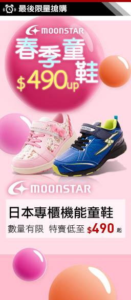 moonstar日本專櫃機能童鞋特賣會$490起