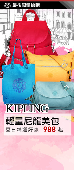 KIPLING輕量尼龍美包限定特惠價$988起