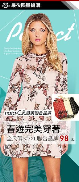 C.R.nata春夏時尚款133起