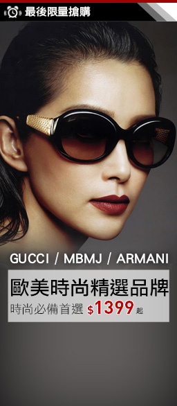 GUCCI/ARMANI太陽眼鏡初夏時尚單品$1399起
