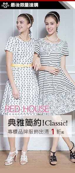 RED HOUSE法式優雅女裝底價出清$180起
