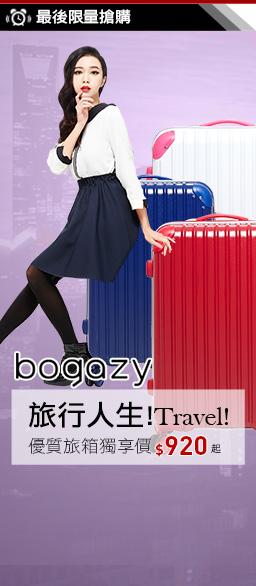 Bogazy行李箱首選全網最低價限時優惠$920起