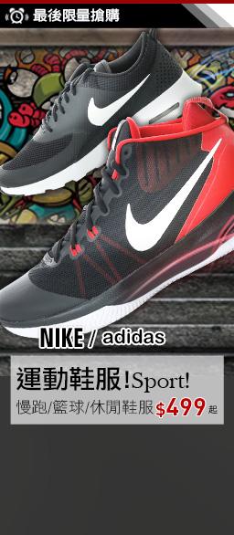 NIKE/adidas運動服飾新品獨享價$499起