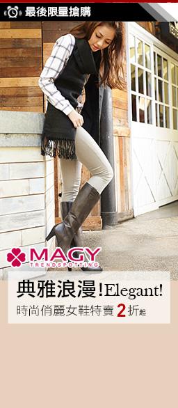 MAGY冬季專櫃美靴必敗推薦款$990起