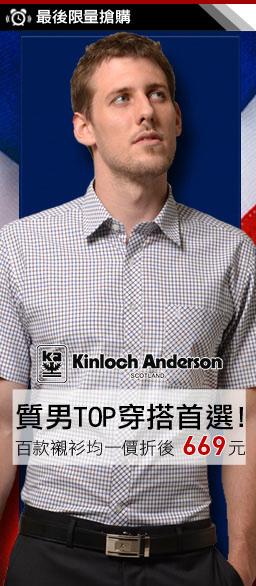 金安德森質感專櫃襯衫百款特惠均價$669起