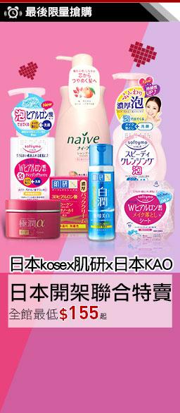日本KOSE/肌研 開架銷品牌聯合特賣