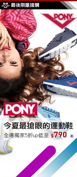 PONY運動鞋新品獨家優惠$790up