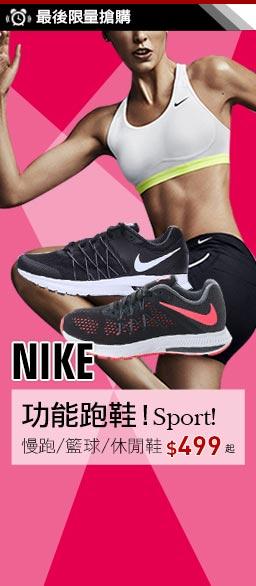 NIKE/adidas十大運動品牌精選特惠價$499起