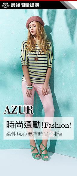 AZUR日系專櫃女裝感恩回饋季特談$396起