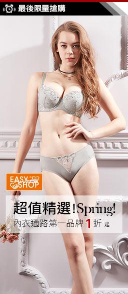 EASYSHOP春季內衣展售會特惠$100起