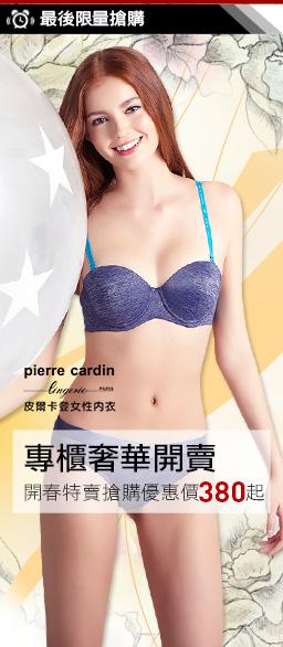 皮爾卡登品牌熱銷內睡衣限時搶購$380起