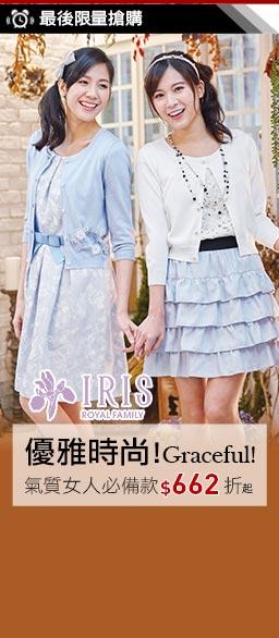 IRIS法式優雅專櫃女裝春夏新品搶鮮價$662起