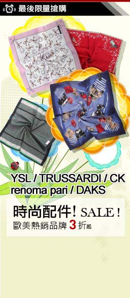 YSL/CK國際精品配件帕絲巾推薦價3折起