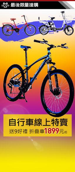 StepDragon自行車休閒運動推薦款$1899起