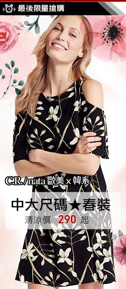 C.R.nata歐美中大碼服飾熱銷特惠價$290起