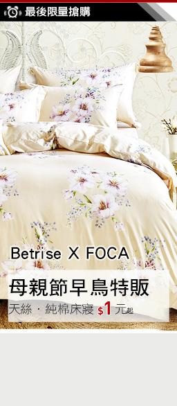 Betrise/FOCA天絲床寢母親節限定販售$1起