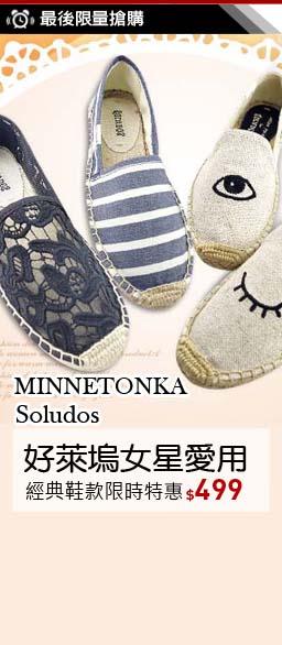 MINNETONKA歐美女星愛用鞋款推薦$499起
