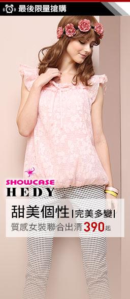 showcas/Hedy專櫃質感女裝甜美價$390起
