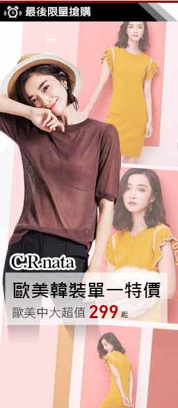 C.R./nata韓系歐美女裝超值優惠$99起