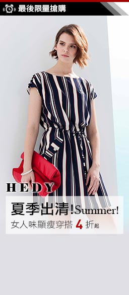 Hedy專櫃女裝夏季出清特惠價$580起