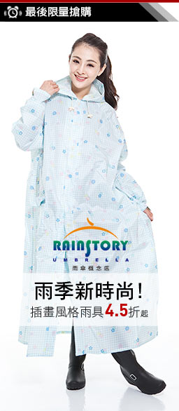 rainstoy插畫家時尚雨具限定推薦價4折起